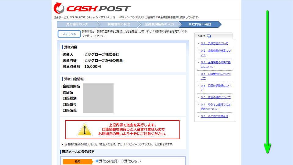 cash-post-cash-back-biglobe-07