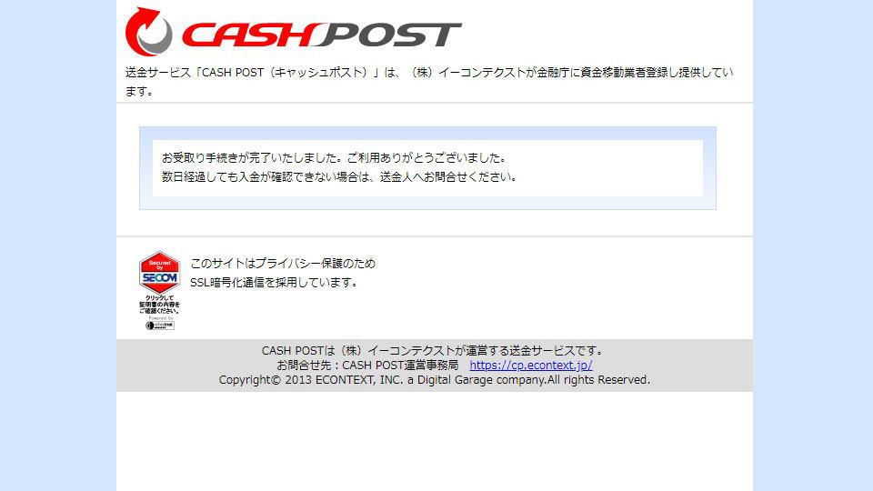 cash-post-cash-back-biglobe-09