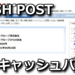 cash-post-cash-back-biglobe-150x150