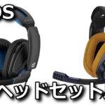 epos-gaming-headset-hikaku-150x150