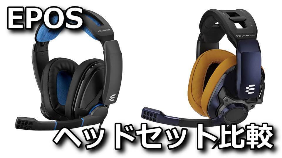 epos-gaming-headset-hikaku
