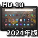 fire-hd-10-fire-hd-10-plus-tigai-150x150