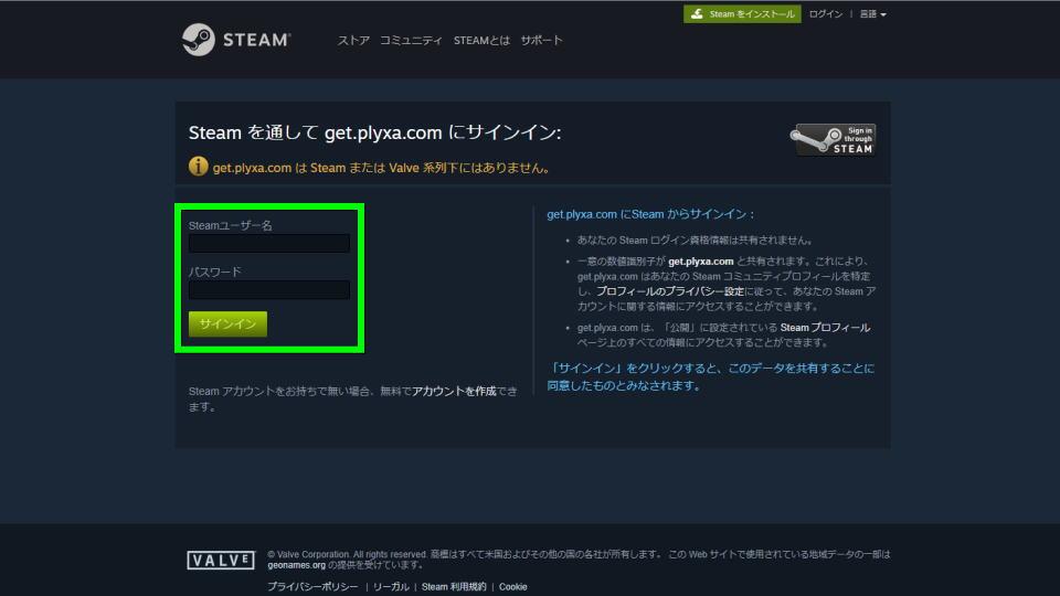 g2a-plyxa-friend-gift-steam-3