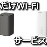 home-5g-softbank-air-tigai-150x150