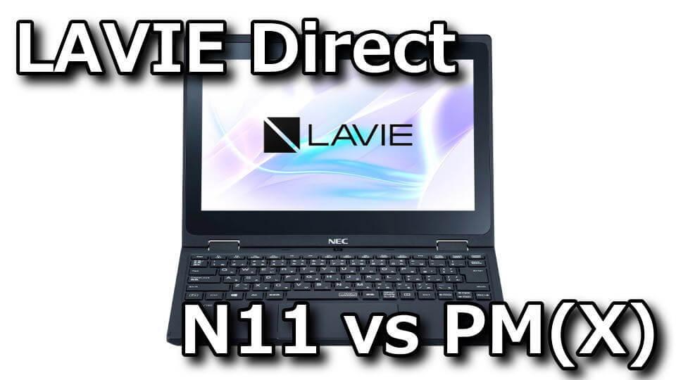 lavie-direct-n11-pm-x-tigai