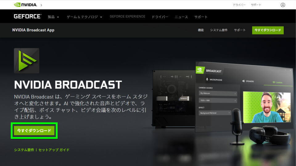 nvidia-broadcast-download