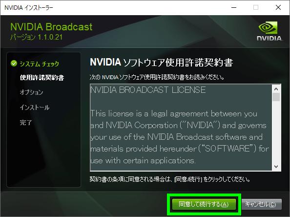 nvidia-broadcast-install-2