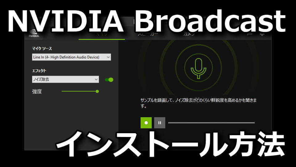 nvidia-broadcast-install-setting-1