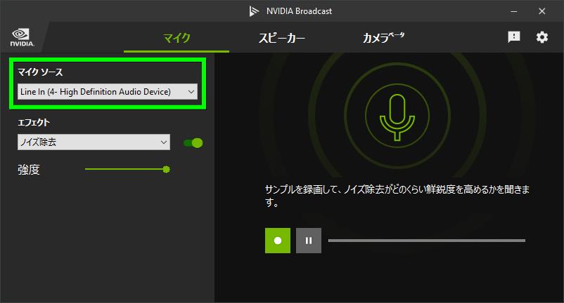 nvidia-broadcast-setting