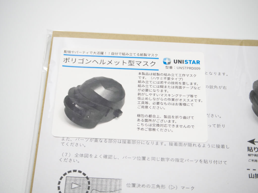 polygon-helmet-unstprd009-review-02