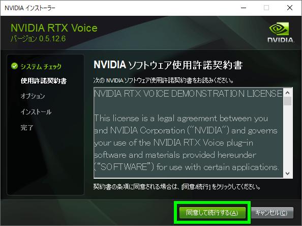 rtx-voice-install-1