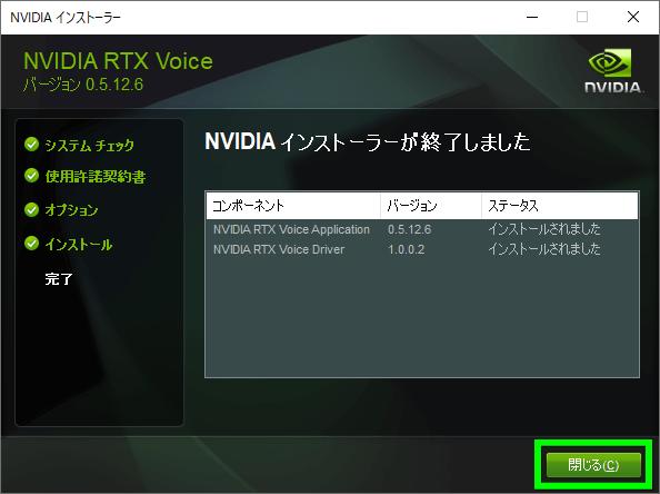 rtx-voice-install-2