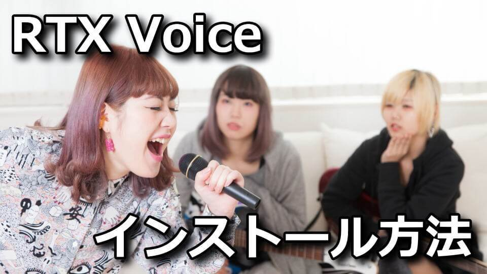 rtx-voice-install-setting