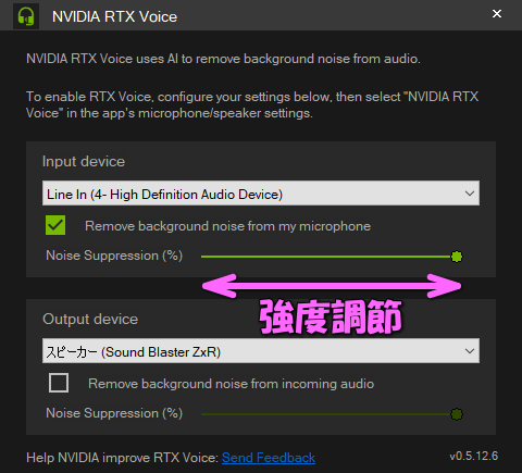 rtx-voice-setting-2
