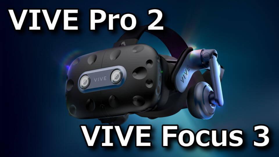 vive-pro-2-vive-focus-3-tigai