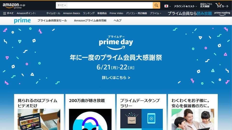 amazon-prime-link