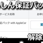 anshin-pack-with-applecare-services-cancel-150x150