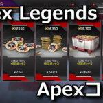apex-legends-apex-coins-150x150