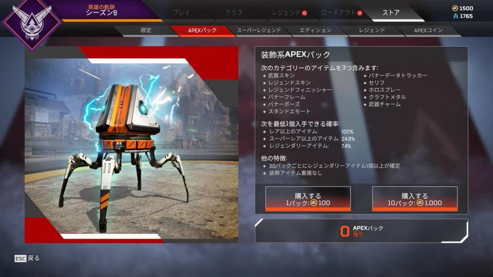 apex-legends-apex-pack-info
