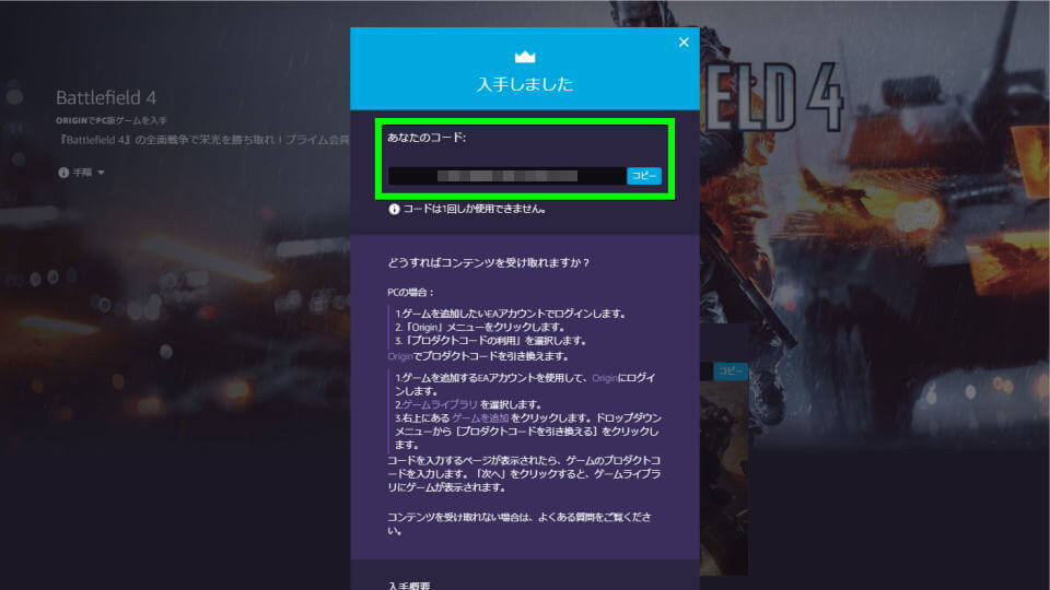 battlefield-4-free-prime-gaming-get-4