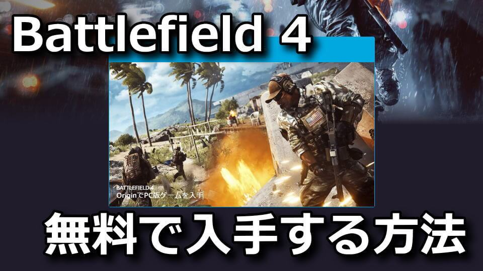 battlefield-4-free-prime-gaming