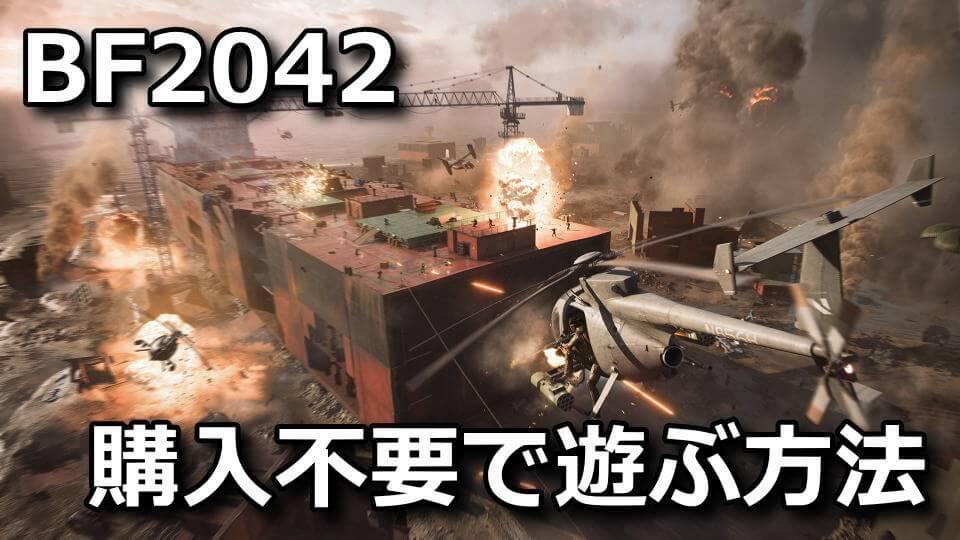 bf2042-ea-play-pro-tigai-hikaku