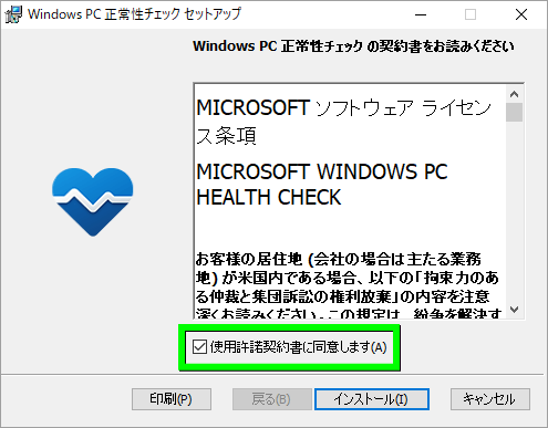 check-for-compatibility-install-1