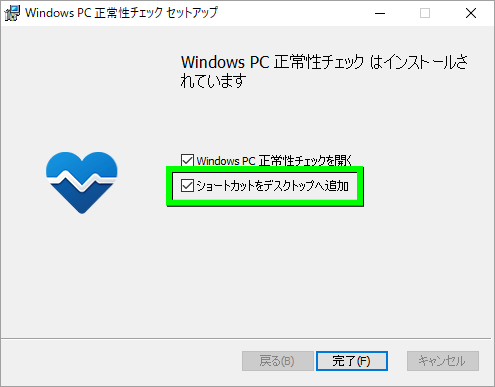 check-for-compatibility-install-2