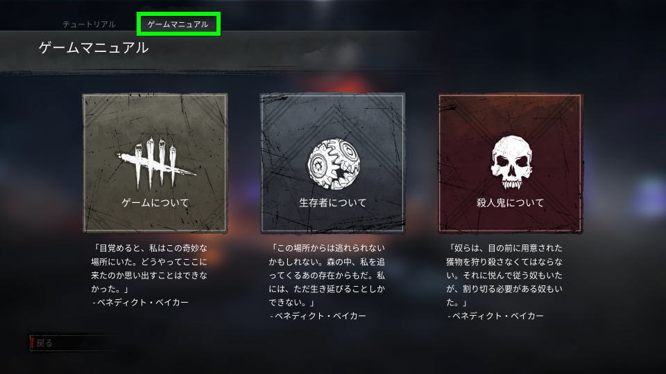 dbd-game-manual