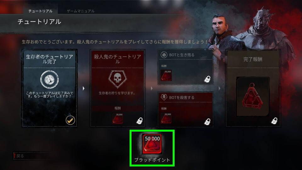 dbd-new-tutorial-4