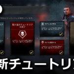 dbd-new-tutorial-rewards-150x150