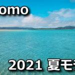 docomo-2021-summer-benchmark-150x150