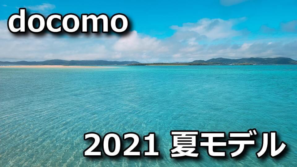 docomo-2021-summer-benchmark