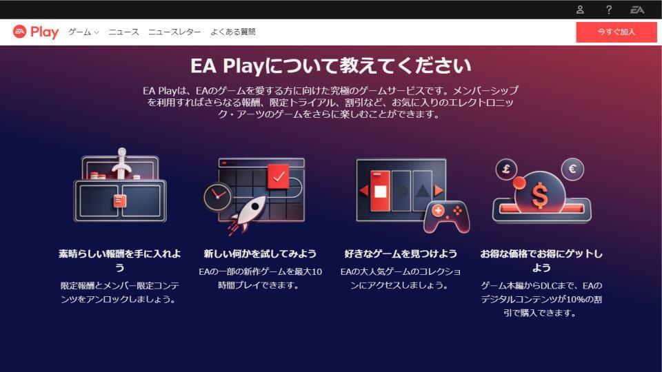 ea-play-service-info-1