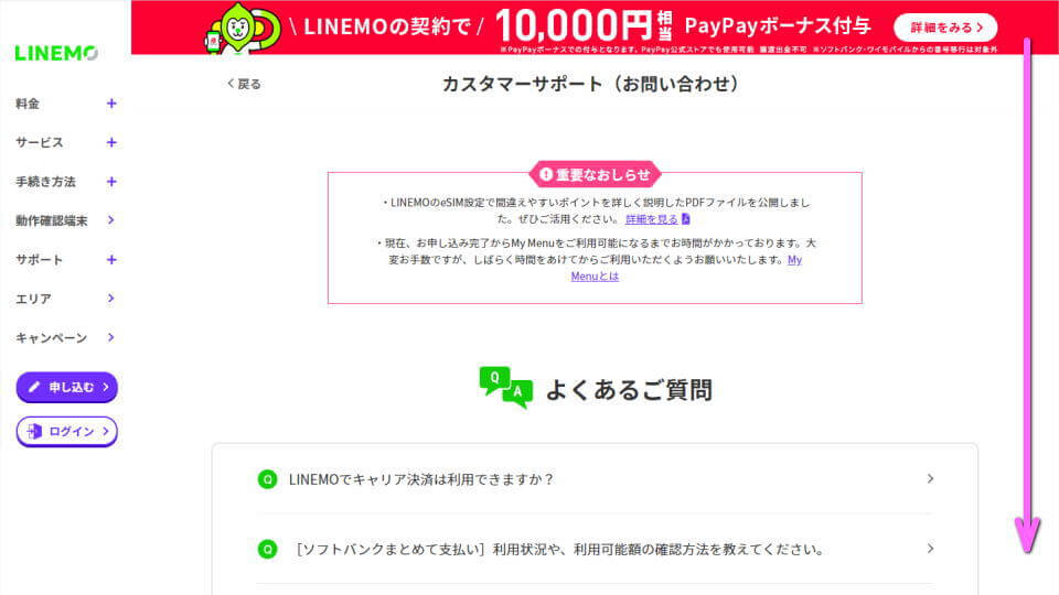 linemo-chat-support-operator-2