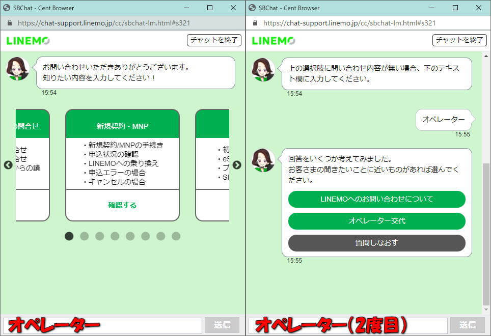 linemo-chat-support-operator-flow-1