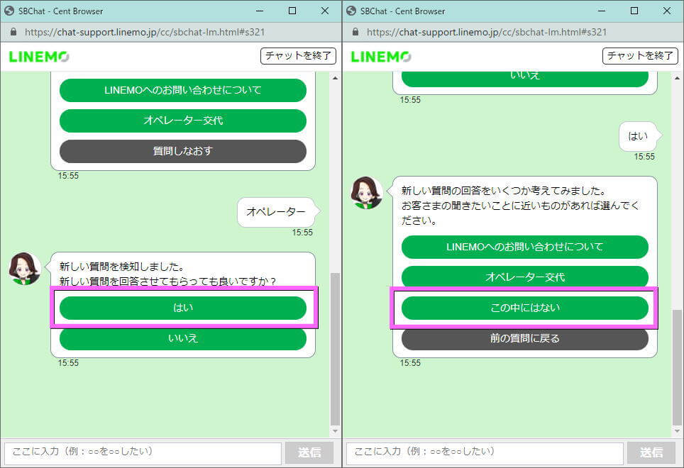 linemo-chat-support-operator-flow-2