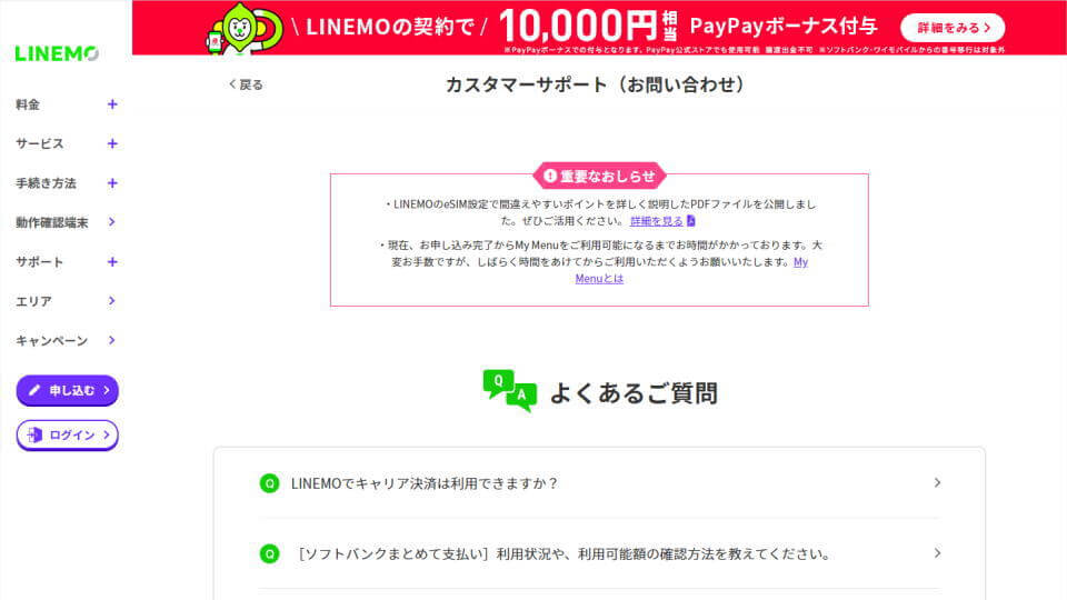 linemo-chat-support-system