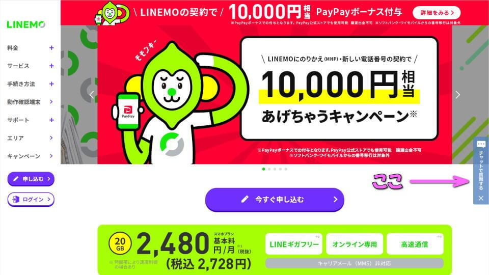 linemo-chat-support