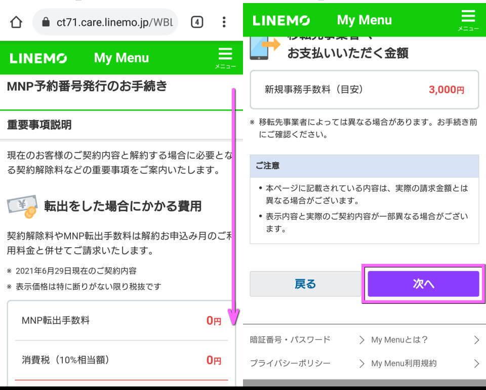 linemo-mnp-yoyaku-bangou-4