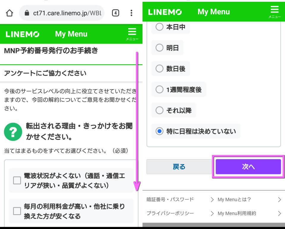 linemo-mnp-yoyaku-bangou-6