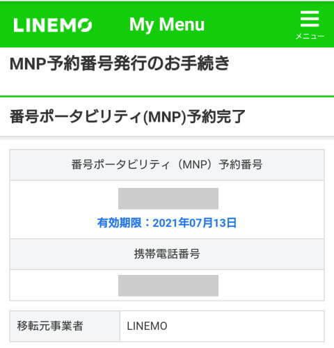 linemo-mnp-yoyaku-bangou-8