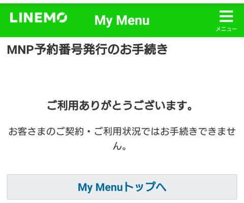 linemo-mnp-yoyaku-bangou-error