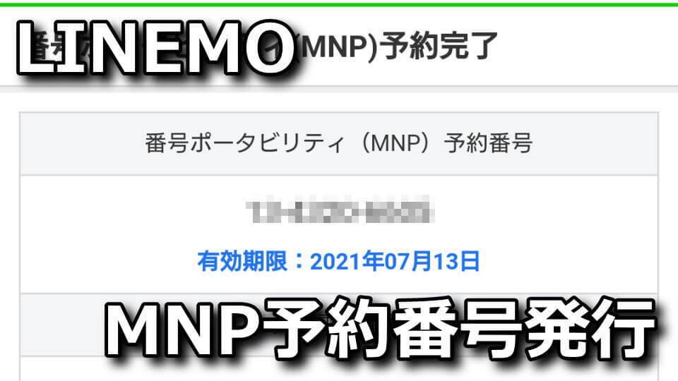 linemo-mnp-yoyaku-bangou