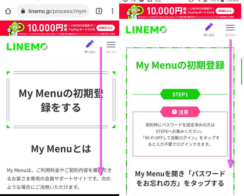 linemo-my-menu-error-1