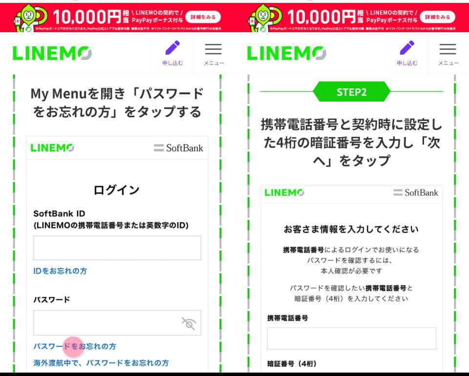 linemo-my-menu-error-2