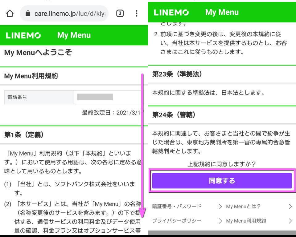 linemo-my-menu-error-6