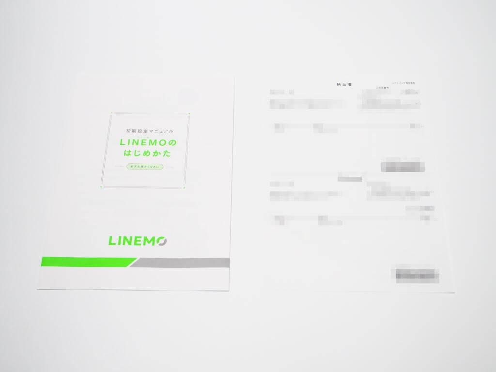 linemo-sim-kirikae-apn-2