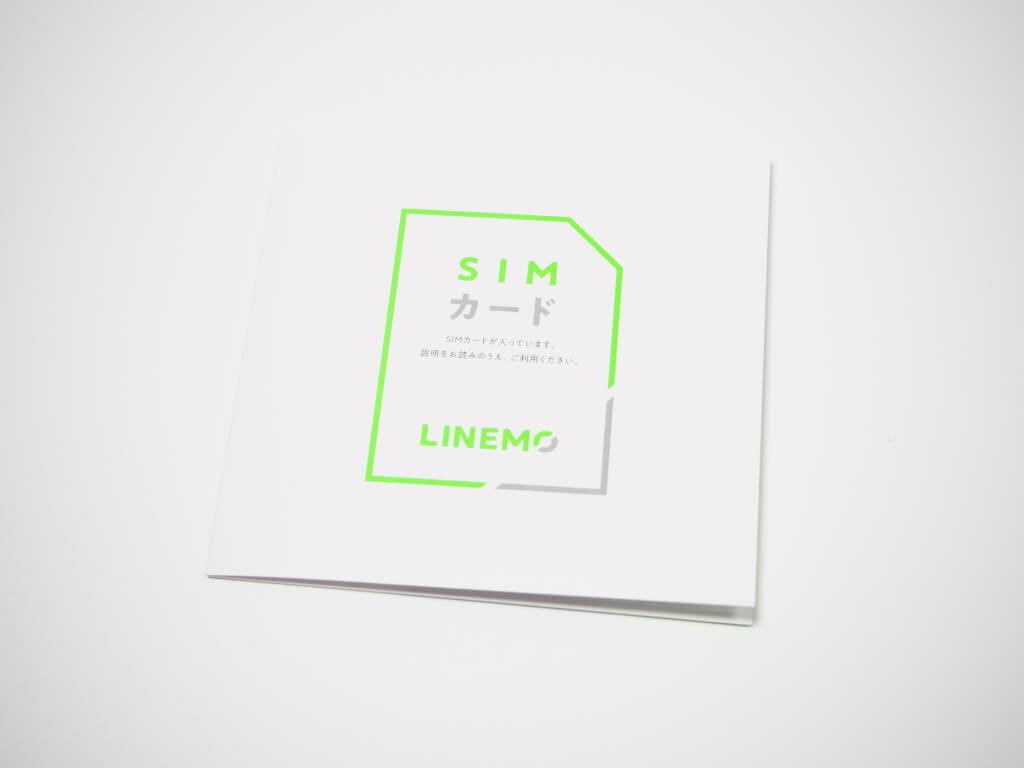 linemo-sim-kirikae-apn-3