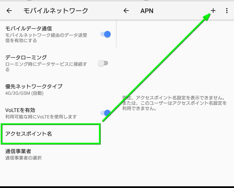 linemo-sim-kirikae-apn-android-2